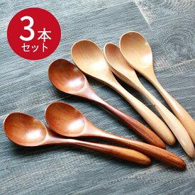木製スプーン スープ用 お試し3本セット 茶 ナチュラル 全2種 おしゃれ ポイント消化 正月 迎春 おせち 2020 福袋 初売り 和食器 和風 木 漆