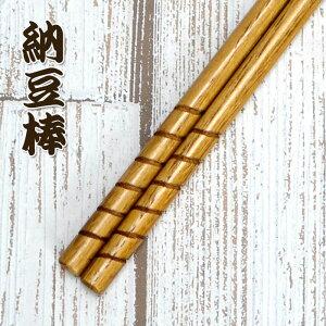 木製 お箸 納豆棒 栗の木 うずまき 20cm 木製 木 くりの木 はし なっとう 納豆 専用 納豆用 お箸 うるし 漆 和風 和食器 くらし 暮らし かわいい おしゃれ chopstick