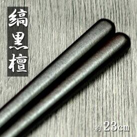 木製 お箸 日本製 国産 漆塗り 縞黒檀 天丸木箸 23cm 木製 木 はし お箸 うるし 漆 黒檀 黒 くろ 高級 和風 和食器 くらし 暮らし おしゃれ chopstick