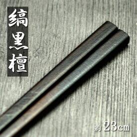 木製 お箸 日本製 国産 漆塗り 縞黒檀 細角木箸 23cm 木製 木 はし お箸 うるし 漆 黒檀 黒 くろ 高級 和風 和食器 くらし 暮らし おしゃれ chopstick