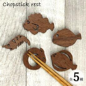 木製 箸置き ウォールナット さかな 全5種 かわいい おしゃれ ナチュラル 魚 木 雑貨 北欧 はしおき 父の日 2021