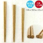 子供用箸【メール便180円対応】【単品】木製栗の木箸キッズ,箸かわいい,箸子供用