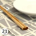 箸 日本製 国産 木製 先角 八角箸 さくら 桜 21cm 食器 カトラリー 女性 向け 天然木 八角 ナチュラル 北欧 和食器 カ…