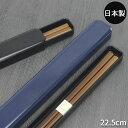 お箸 箸箱 セット お弁当箱用 日本製 国産 箸と箸箱のセット カーブ 22.5cm ブラック ネイビー 全2種 スライド式 木製…