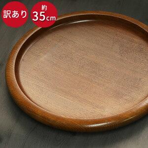 木製 料理鉢 くりぬき 中 訳あり 約35cm 単品 鉢 皿 プレート おしゃれ かわいい 漆 うるし 福袋 おせち用 正月 迎春