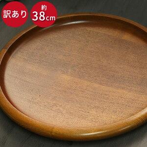 木製 料理鉢 くりぬき 大 訳あり 約38cm 単品 鉢 皿 プレート おしゃれ かわいい 漆 うるし 福袋 おせち用 正月 迎春