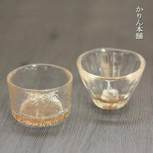 小鉢ガラス硝子金彩珍味入切立変形全2種