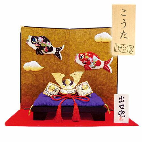 五月人形 名入れ立札付 小箔昇り鯉屏風付き 出世兜 送料無料 名入れ無料 日本製 収納箱付リュウコドウ 端午の節句 五月人形 節句 名前入り プレゼント ギフト コンパクト 兜 飾り 男の子  おしゃれ かわいい