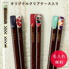 名入れ箸レトロヴィンテージ23cm1膳全3種日本製若狭塗箸