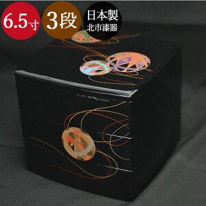 重箱 3段 日本製 国産 三段 お重 6.5寸 5〜6人用 彩光てまり 内朱 胴張 三段重 和食器 和風 モダン お節 送料無料 北市漆器 おしゃれ かわいい 箱入り 父の日 2021