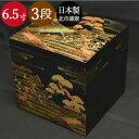 重箱 3段 日本製 重箱 三段 6.5寸 5〜6人用 山水蒔絵 黒内朱 北市漆器 おしゃれ モダン 和食器 和風 お節 送料無料 箱…