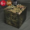 行楽・お正月・おせちに!日本製重箱3段6寸5〜6人用香琳北市漆器