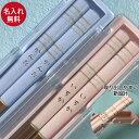 【タイムセール1650→1000円】名入れ 箸 箸箱 2点 セット ピンク 女の子 食洗機対応 若狭塗箸 日本製 18cm お弁当箱用…
