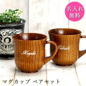 名入れ木製夫婦カップ羽反ペアセット木のコップコップ湯飲みマグカップ名前なまえ入り2個setおしゃれナチュラルかわいいギフト贈り物結婚祝い