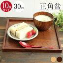 【10枚セット】トレー お盆 木製 <正角盆> 30×30cm 茶・白木 正方形 角盆【送料無料】【725-29d】