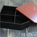 木製重箱1段モダン隅切赤黒オードブル重1〜2人用1650cc7寸