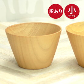 お椀 木製 ナチュラルカップ 小 約10.3cm 訳あり おしゃれ かわいい 椀 おわん 食器 POP プレゼント ギフト カフェ 北欧 ナチュラル 大人 来客 父の日 2021