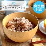食洗機対応木製マルチボウルナチュラル(中)