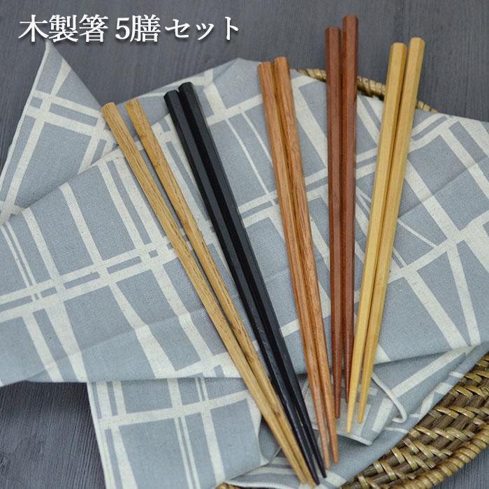1秒に25膳売れた! 木のお箸5膳セット お箸 はし箸 木製箸