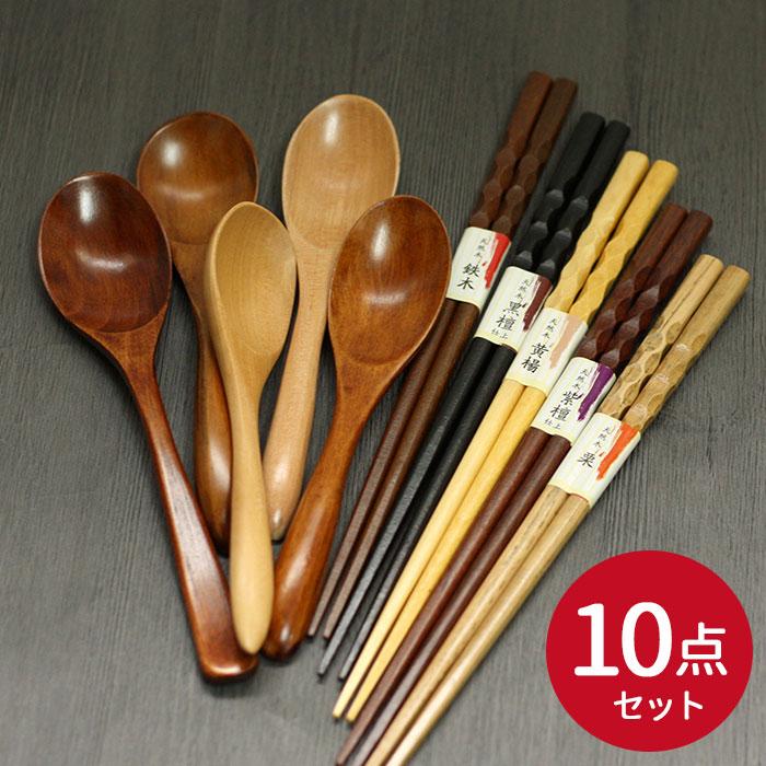 ★TIMESALE1728→1000円★木の彫刻箸5膳と木のスプーン(大)5本セット 選べる福袋10点セット おしゃれ