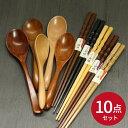 木の彫刻箸5膳と木のスプーン(大)5本セット 選べる福袋10点セット