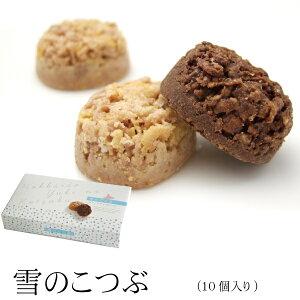 雪のこつぶ (10個入り) 軽い口当たり。ほろりとほどけるクランチチョコレート ホワイトデー スイーツ お返し お菓子 義理
