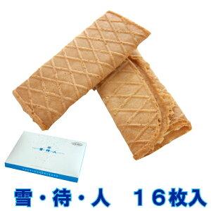 雪・待・人 (16枚入り) サクサクのクッキーに口どけの良いチョコレートをサンドしました (ゆきまちびと 雪待人) ホワイトデー スイーツ お返し お菓子 義理