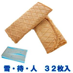 雪・待・人(32枚入り) サクサクのクッキーに口どけの良いチョコレートをサンドしました (ゆきまちびと 雪待人) ホワイトデー スイーツ お返し お菓子 義理