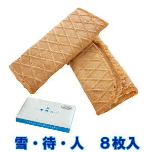 雪・待・人 (8枚入り)  サクサクのクッキーに口どけの良いチョコレートをサンドしました (ゆきまちびと 雪待人)  ホワイトデー スイーツ お返し お菓子 義理