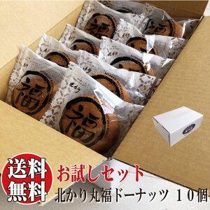 送料無料 お試し 北海道北かり丸福ドーナッツ(10個) お中元 あんこ アンドーナツ あんドーナツ あんどーなつ お取り寄せ ドーナッツ どーなっつ 詰め合わせ 個包装 大量注文 揚げ あげ 和