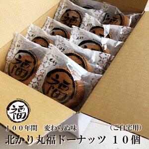 御歳暮 お歳暮 お試し 北海道北かり丸福ドーナッツ(10個) お中元 あんこ アンドーナツ あんドーナツ あんどーなつ お取り寄せ ドーナッツ どーなっつ 詰め合わせ 個包装 大量注文 揚げ あ