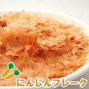 北海道 にんじんフレーク お徳用 離乳食 キッズ ベビー マタニティ 授乳 お食事 ベビーフード おかず類 おかゆ 授乳 …