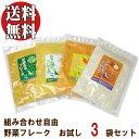 北海道 野菜フレーク3種類お試しセット(メール便)乾燥ベビーフード 離乳食 キッズ ベビー マタニティ 授乳 お食事 お…