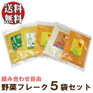 【送料無料】料理の下ごしらえが激減!北海道の野菜フレーク5袋セット料理・お菓子作り、離乳食、介護食にお薦め!