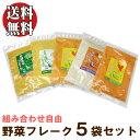 北海道 野菜フレーク5袋セット 乾燥ベビーフード 離乳食 キッズ ベビー マタニティ 授乳 お食事 おかず類 おかゆ 授乳…
