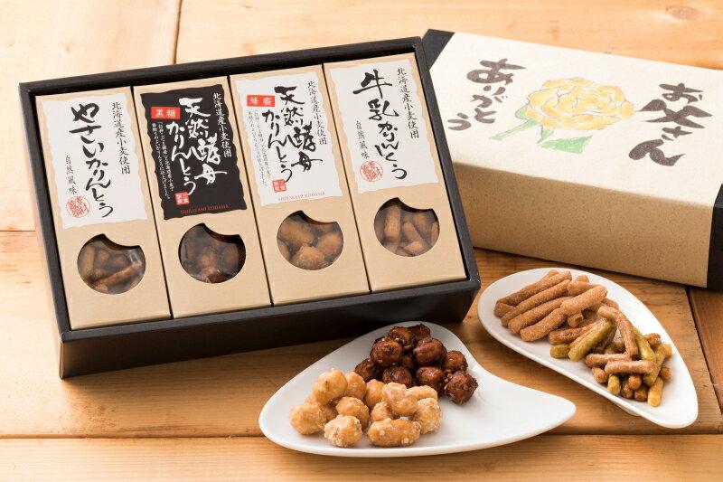 遅れてごめんね 父の日 ギフト 北海道特選かりんとう4種類詰め合わせ和菓子 お菓子 セット ギフト プレゼント スイーツ 詰め合わせ