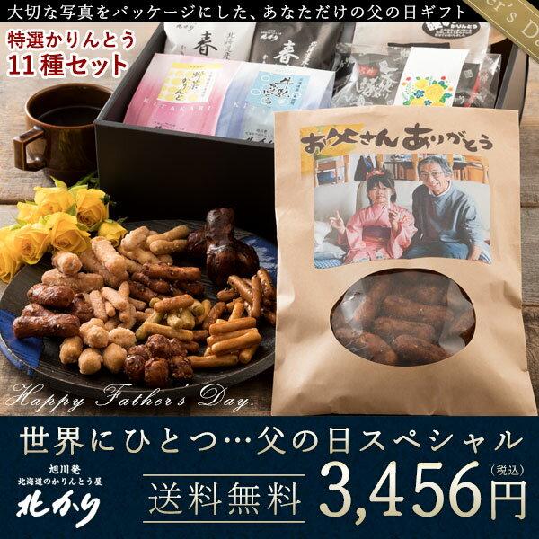 遅れてごめんね 父の日 ギフト 世界にひとつ…父の日スペシャル写真印刷版北海道かりんとう