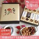 【母の日ギフト】北海道 極上かりんとうと一緒に感謝の気持ちをお届け♪特選かりんとう8種類詰め合わせ