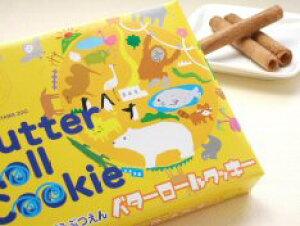 バターロールクッキー(あさひやまどうぶつえんパッケージ 16本入) サクサクの歯ざわり。職場、北海道旅行のお土産に。