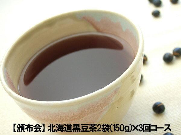 【頒布会】北海道 黒豆茶150g×2袋 3回コース ノンカフェイン ダイエット 防災グッズ 煮出し ペットボトル等で冷蔵保管OK