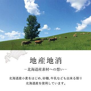 北海道かりんとうプチギフトメッセージ