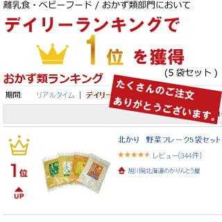 【送料無料】北海道野菜フレーク5袋セットキッズベビーマタニティベビー授乳お食事離乳食ベビーフードおかず類離乳食野菜7ヶ月9ヶ月おかゆ