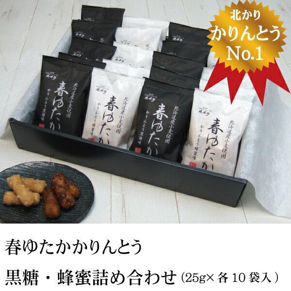 ギフト 北海道 春ゆたか かりんとう黒糖・蜂蜜詰合せ(25g×各10袋入)