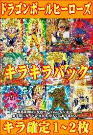 【ポイント消化!】スーパードラゴンボールヒーローズ★キラキラパック★【キラ確定】