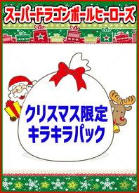 【楽天スーパーSALE】スーパードラゴンボールヒーローズ クリスマス限定キラキラパック