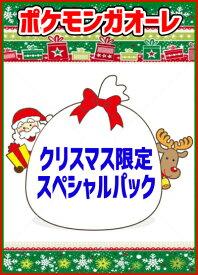 【楽天スーパーSALE】ポケモンガオーレ クリスマス限定スペシャルパック