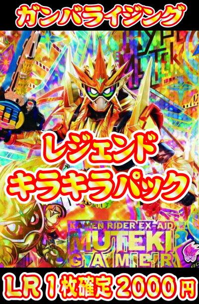 【数量限定】ガンバライジング☆レジェンドキラキラパック【LR1枚確定!キラ計3枚】オリパ