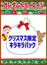 【楽天スーパーSALE】ガンダムトライエイジ クリスマス限定キラキラパック
