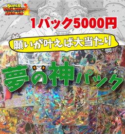 【数量限定】スーパードラゴンボールヒーローズ 夢の神パック