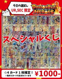 スーパードラゴンボールヒーローズ スペシャルくじ【URまたはSEC確定】